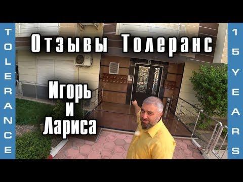 Как купить квартиру в Турции? Купили квартиру 9 лет назад. Отзывы #Толеранс. Игорь и Лариса.