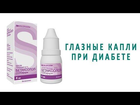 Какие глазные капли используются при сахарном диабете?