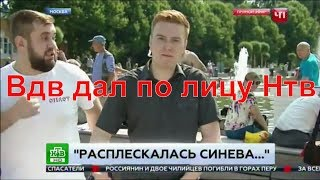 День ВДВ в России или как поучить в жбан в прямом эфире НТВ.