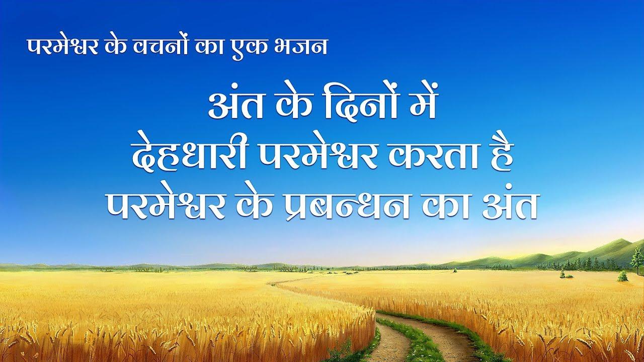 Hindi Christian Song 2020 | अंत के दिनों में देहधारी परमेश्वर करता है परमेश्वर के प्रबन्धन का अंत