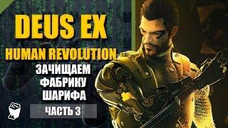 Deus Ex Human Revolution прохождение 3 Зачищаем фабрику Шарифа Все серии Deus Ex  httpsgooglbQ2Q4g Описание Бывший оператив