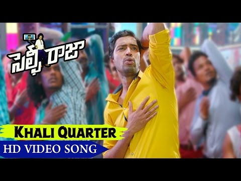Selfie Raja Movie Songs    Khali Quarter Video Song    Allari Naresh, Kamna Ranawat, Sakshi Choudary