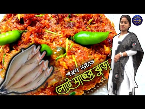 Lotte fish recipe in bengali | লোটে মাছের ঝুড়া | লোটে মাছের ঝুড়ি রেসিপি বাংলায় from YouTube · Duration:  5 minutes 27 seconds