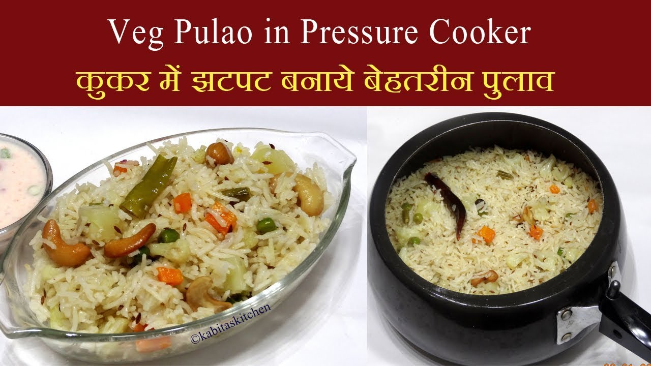Veg Pulao Recipe | कुकर में झटपट बनाये बेहतरीन पुलाव | Pressure Cooker Pulao | KabitasKitchen