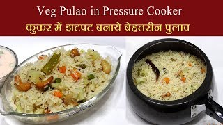 Best Recipe Videos of Vegetable Pulao in Pressure Cooker
