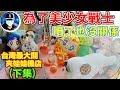 為了美少女戰士 - 噴了好多 - 全台最大夾娃娃店(下集)【小展子夾娃娃】 台湾 UFOキャッチャー taiwan UFO catcher claw machine