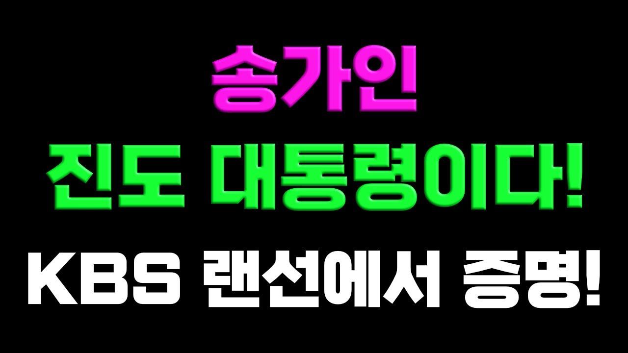송가인 진도 대통령이다! KBS '랜선장터'에서 증명! 트로트닷컴