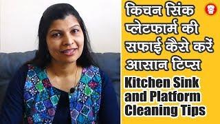 किचन की साफ़ सफाई के आसान तरीके (सिंक स्लैब) How to clean Stone/Granite of kitchen sink and slab/tips