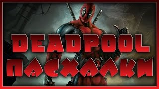Пасхалки в Deadpool [Easter Eggs]