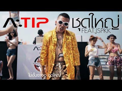 A:TIP - SHOOD YAI FT.JSPKK [Official Music Video] [ชุดใหญ่]