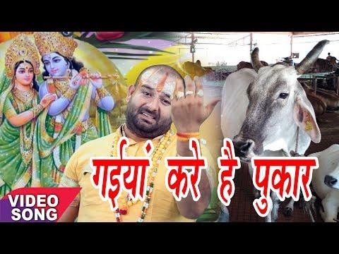 आजाओ कान्हा असुरो का कर दो संघार    Baba Devendra Das 'Devendra Pathak'    TOP Bhakti Bhajan 2018