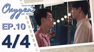 [OFFICIAL] Oxygen the series ดั่งลมหายใจ | EP.10 [4/4]