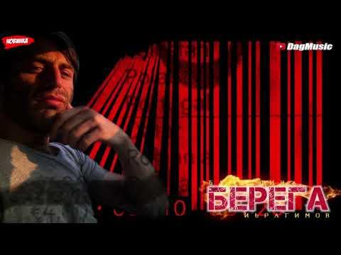 Багаудин Ибрагимов - Берега (Премьера Хита 2020)