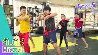 Chang Action ฟิตเนสมวยไทยเทรนด์ใหม่ของการออกกำลังกาย (7 ธ.ค.61) คัมภีร์วิถีรวย | 9 MCOT HD
