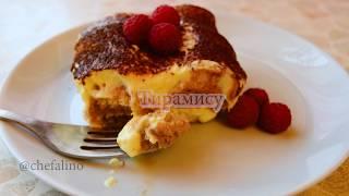 Рецепт десерта тирамису в домашних условиях