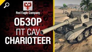 ПТ  САУ Charioteer - Обзор от Red Eagle Company [World of Tanks]
