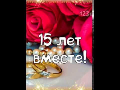 Хрустальная свадьба, годовщина свадьбы