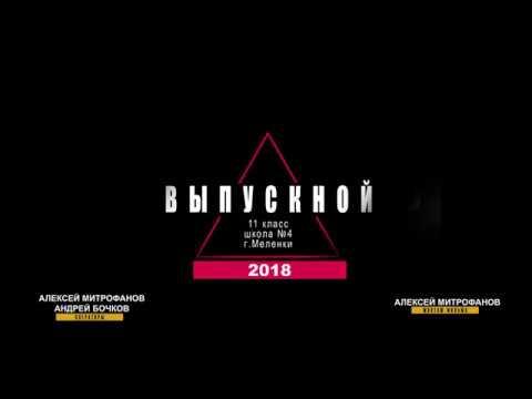 Выпускной клип 11 кл  шк 4  Меленки-2018