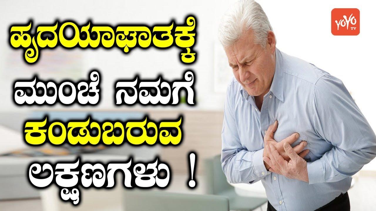 ಹ ದಯ ಘ ತಕ ಕ ಮ ಚ ನಮಗ ಕ ಡ ಬರ ವ ಲಕ ಷಣಗಳ Heart Attack Symptoms In Kannada Yoyo Tv Kannada Youtube