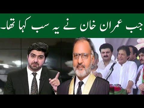 Imran Khan Also Said   Sawal Tu Hu Ga   Neo news