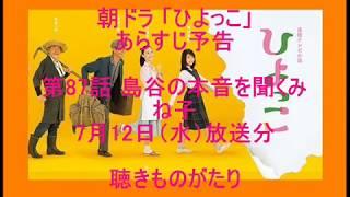 朝ドラ「ひよっこ」第87話 島谷の本音を聞くみね子 7月12日(水)放送分...
