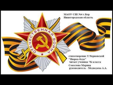 Изображение предпросмотра прочтения – МаринаСоколова читает произведение «Нюрка-беда» Т.Черновской