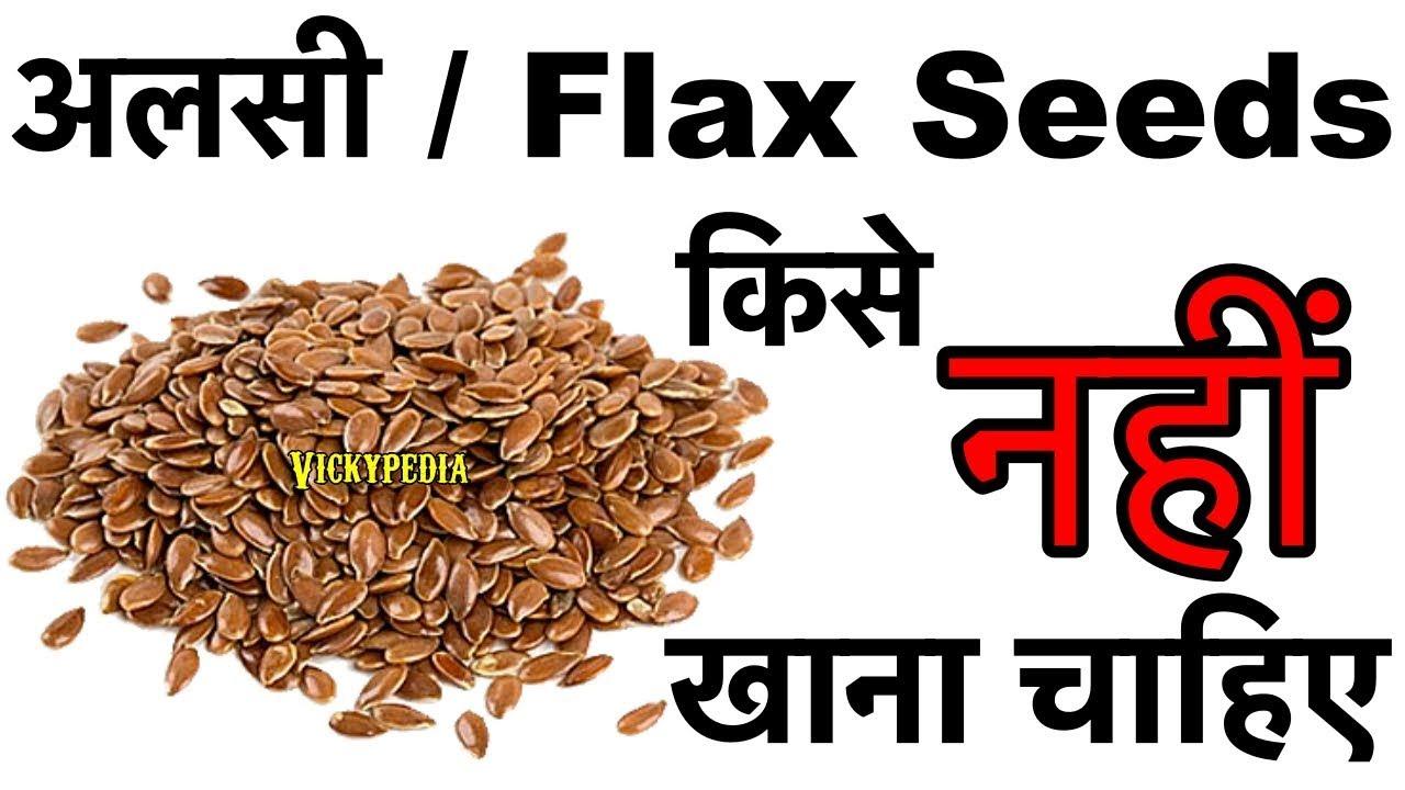 Alsi seeds benefits in hindi ke fayde flax seed powder ...  |Flax Seed In Hindi