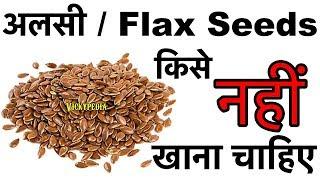 अलसी किसे नहीं खाना चाहिए | Who should avoid Flaxseed? Hindi | Flaxseed for Weight Loss