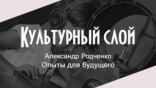 Культурный слой   Александр Родченко  Опыты для будущего