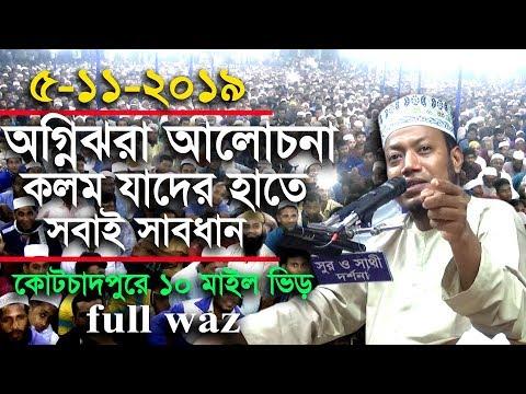আমির হামজার নতুন ওয়াজ/amir hamza new waz 5/11/2019/waz by Amir hamza kushtia/Bangla waz Amir hamza