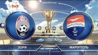 Заря - Мариуполь 1:0. Обзор матча