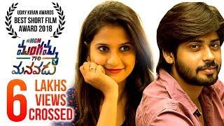 Heart Touching Story 'Mangamma Gari Manavadu' (MGM) | Latest Short Film 2018 Directed by Anu Prasad