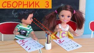 СБОРНИК 3 Школьные истории Лучшие серии iKuklatv