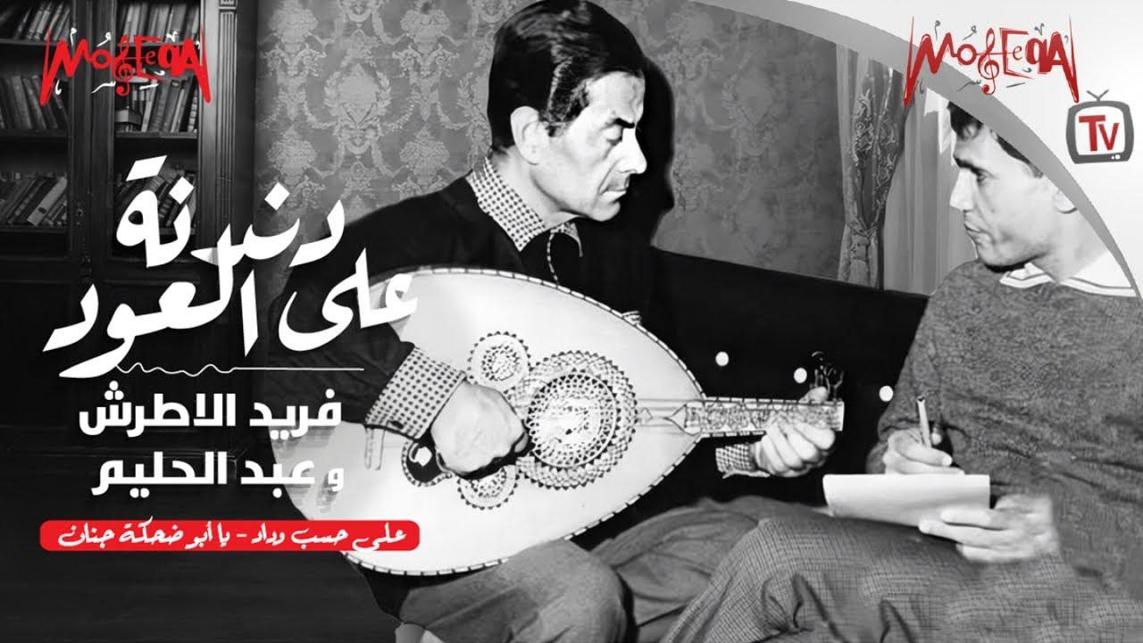 نادر - دندنة على العود دويتو بين فريد الاطرش وعبد الحليم حافظ
