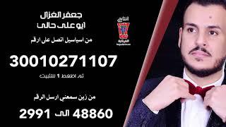 جعفر الغزال - ايو على حالي/  خدمة سمعني 2019