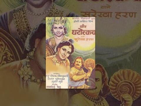 Veer Ghatotkach 1949 Full Movie | Old Bollywood Hindi Movie | Movies Heritage