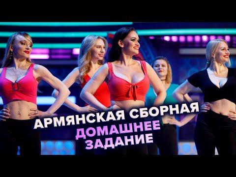 Армянская сборная. Музыкалка. КВН. Высшая лига. Пятая 1/8 финала 2021