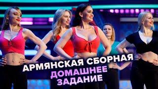 Армянская сборная Музыкалка КВН Высшая лига Пятая 1 8 финала 2021