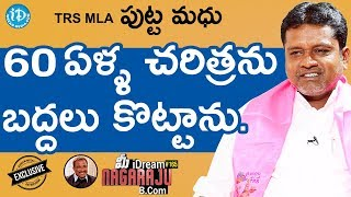 TRS MLA Putta Madhu Exclusive Interview || మీ iDream Nagaraju B.Com #14