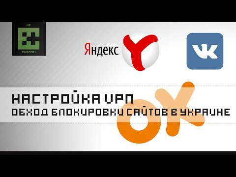 (VPN) Обход блокировок Соц. Сетей через Chrome, Opera, Яндекс браузер! Telegram