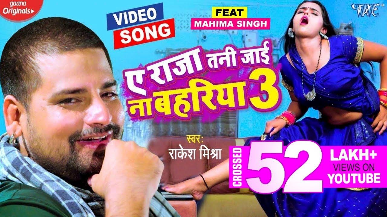 #Video | ए राजा तनी जाई ना बहरिया 3 - आ गया फिर से धमाल मचाने #Rakesh Mishra का ये ब्लॉकबस्टर गाना