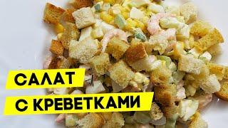 Салат  с креветками и сухариками! В 100 Раз КРУЧЕ ОЛИВЬЕ!!!