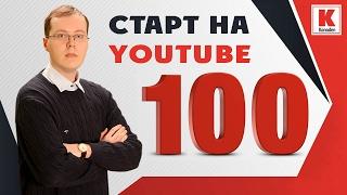 Как набрать первые 100 подписчиков на YouTube?