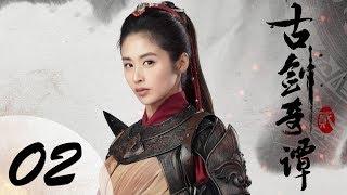 【ENG SUB】古剑奇谭二 02   Swords of Legends II EP02(付辛博、颖儿、李治廷、张智尧主演)