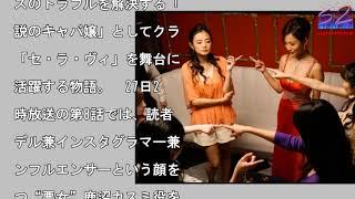 身長170cm、抜群のスタイルを持つ女優・片山萌美、『ハケンのキャバ嬢・...