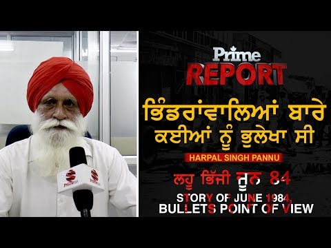 Prime Report 84_Harpal Singh Pannu -Story of 1984 Bullets Point of View