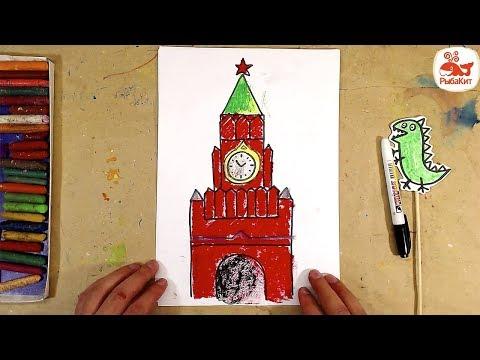 Как нарисовать кремль карандашом поэтапно для детей 1 класса