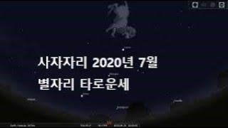 별자리 타로운세: 사자자리 2020년 7월 운세 (양력…