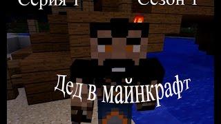 Сериал Дед ┇ Сезон 1 ┇ Серия 1 ┇ Майнкрафт комедия (ОСТОРОЖНО,МАТ!)