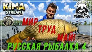 РР 4 МИР ТРУД МАЙ С ПРАЗДНИКОМ ВЕСНЫ Русская Рыбалка 4 894